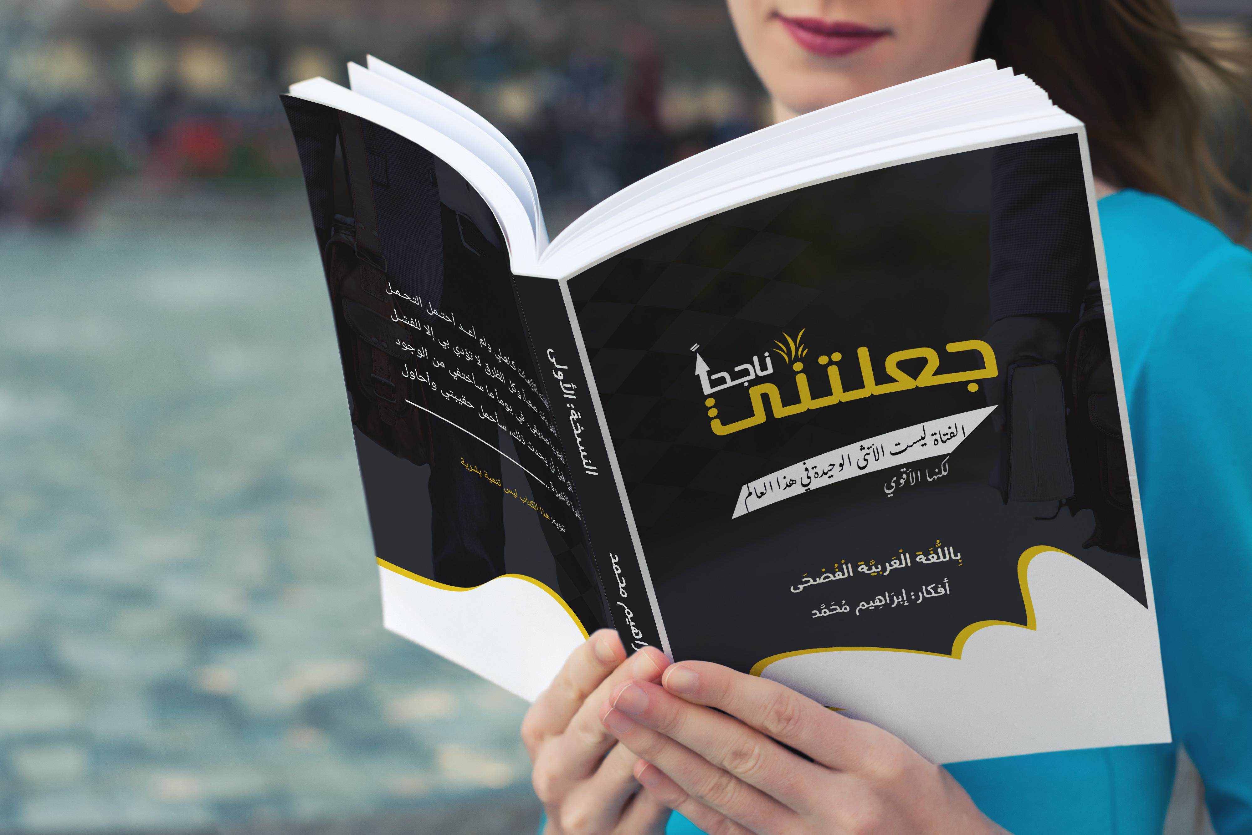 """أصدرت كتاب جعلتني ناجحاً """"كتابي الأول"""""""