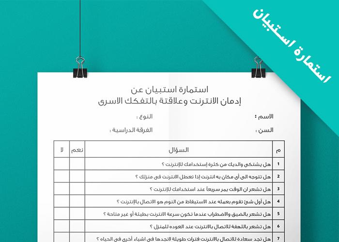 استمارة استبيان مستقل