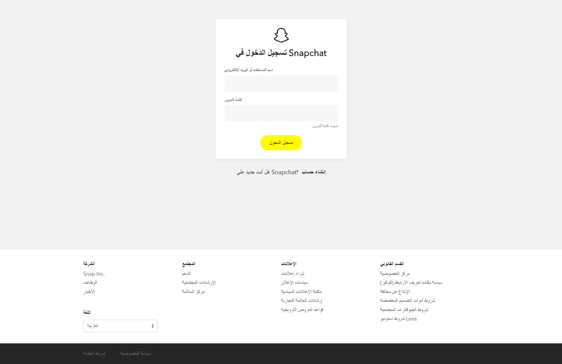 صفحة توعية لمستخدمي سناب شات
