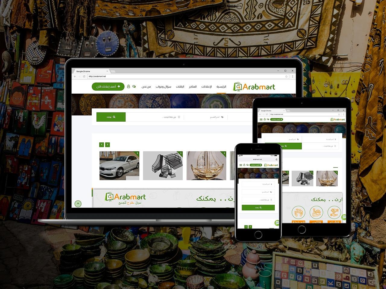 موقع عرب مارت - اعلانات مبوبة ومتاجر مصغرة