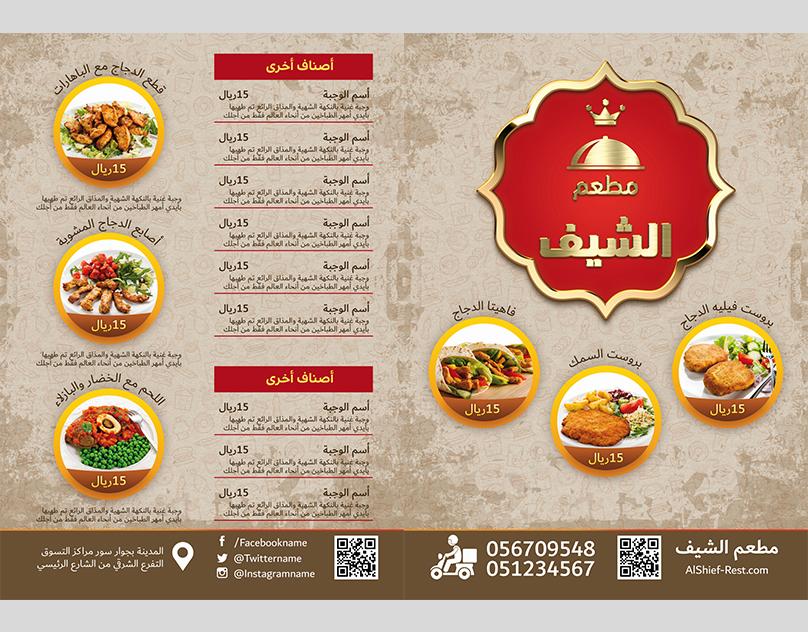منيو للمطاعم | Restaurant Menu