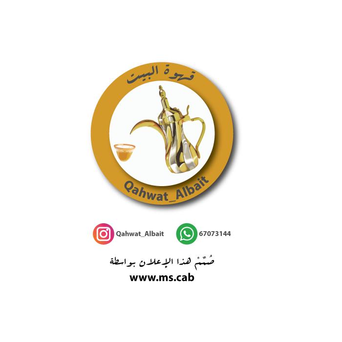 شعار قهوة عربية مستقل