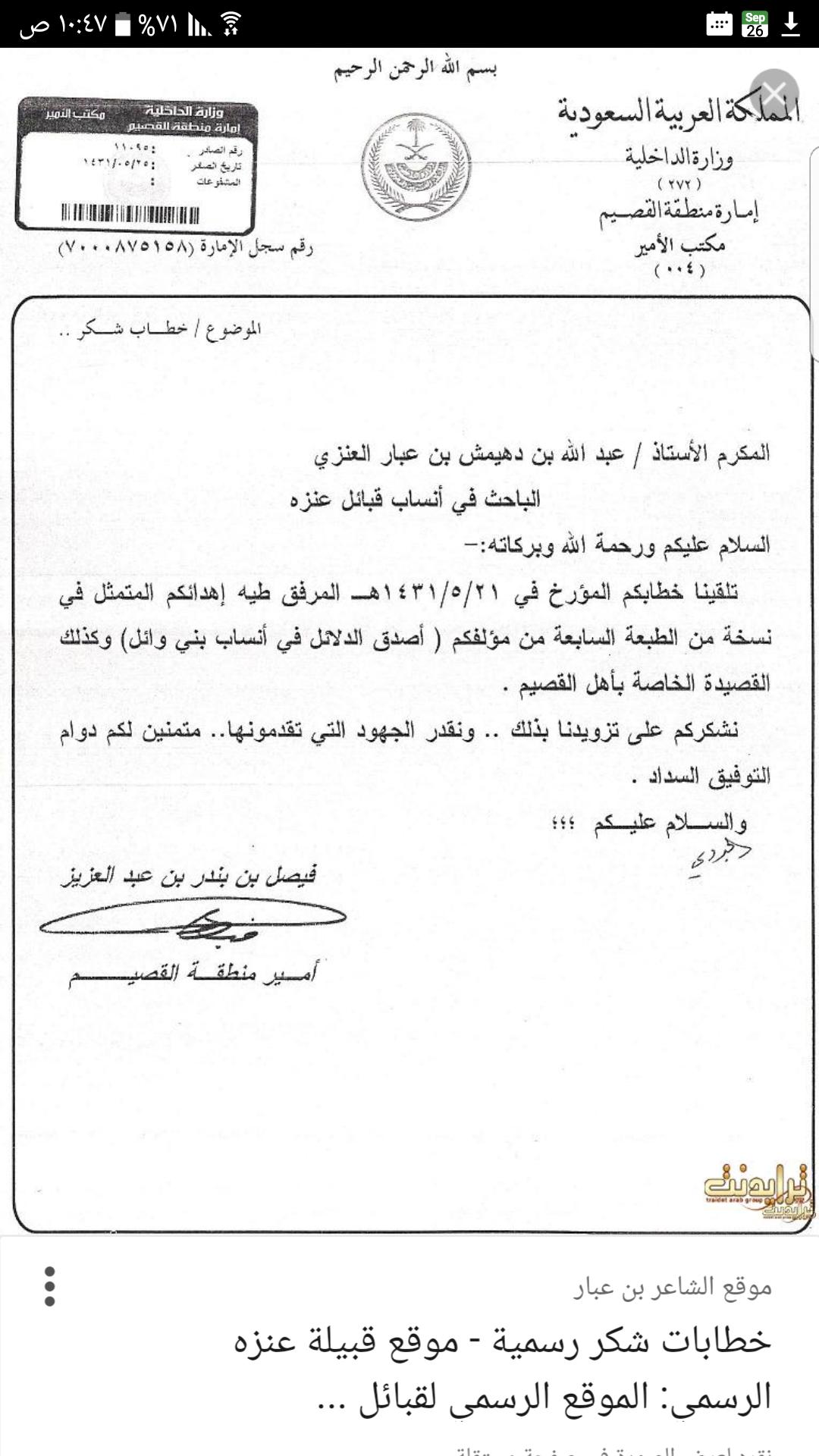 خطابات رسميه متنوعه باللغتين العربية والانجليزية مستقل