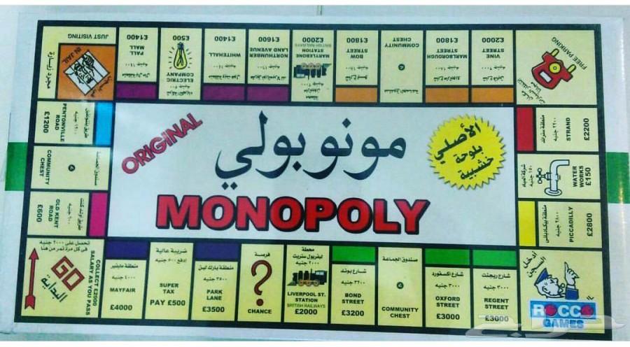الدروس المستفادة لعبة المونوبولي