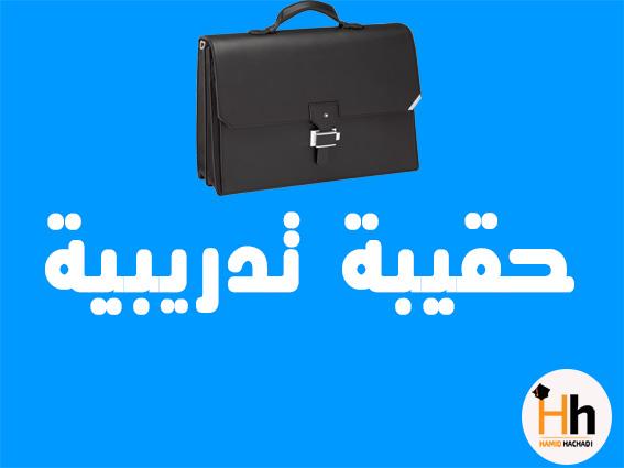 حقيبة تدريبية متكاملة