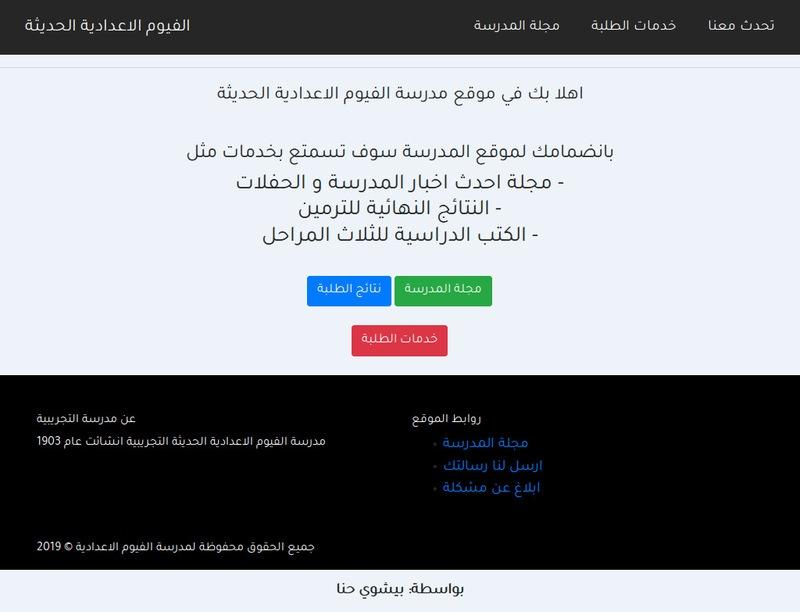 موقع لمدرسة مصرية اعدادية