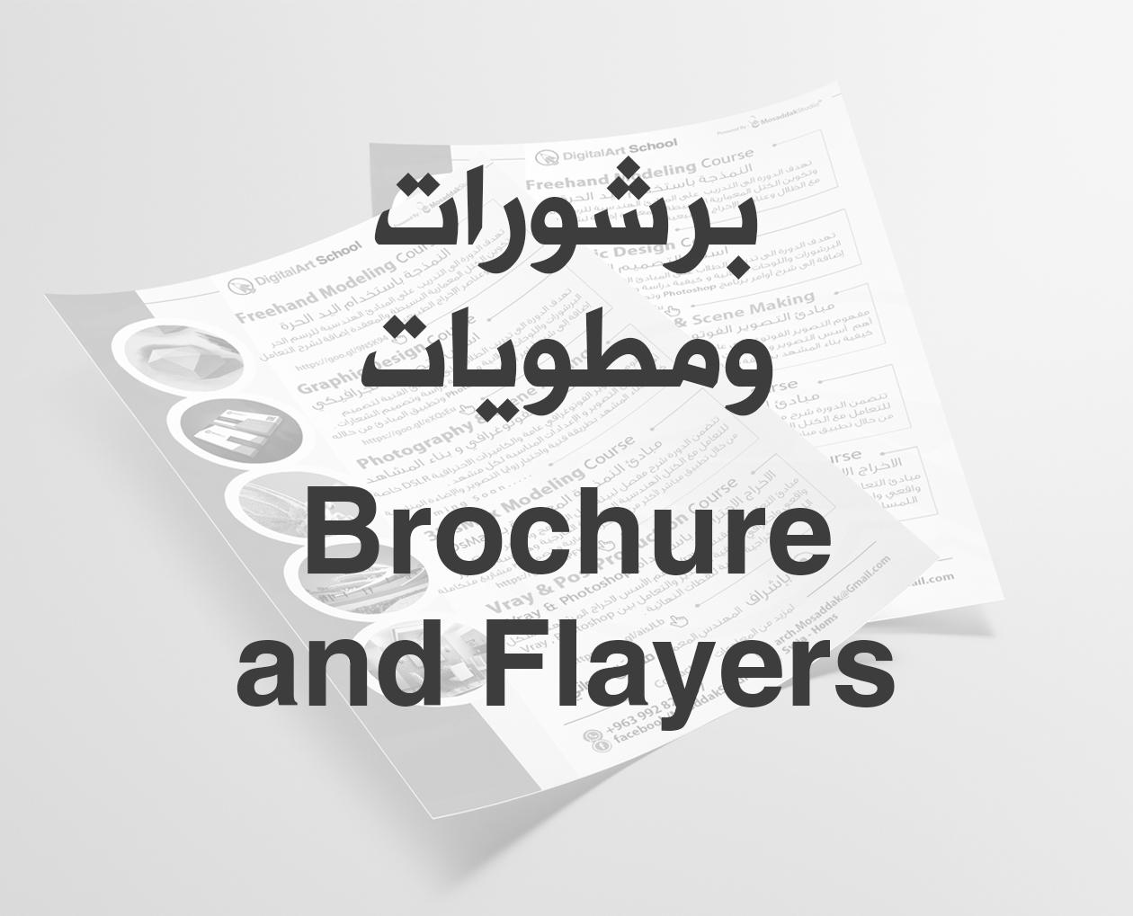 مجموعة تصاميم البرشورات والمطويات الخاصة بي