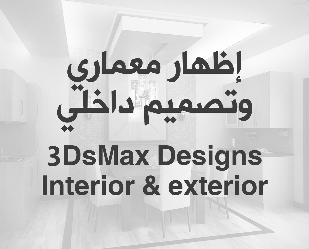 أعمال الإظهار المعماري 3DsMax والتصميم الداخلي والخارجي