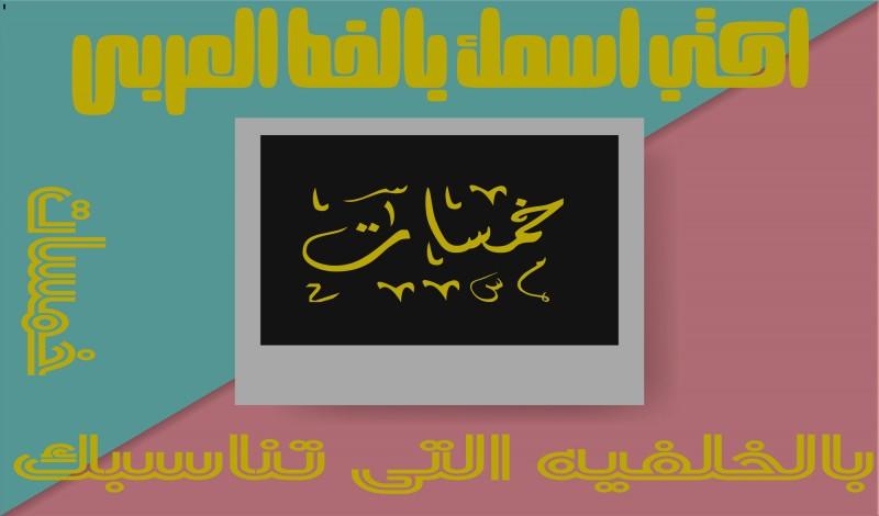 اكتب اسمك بالخط العربى مستقل