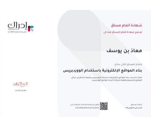 شهادة معتمدة في بناء مواقع الووردبريس من منصة إدراك للتعليم الإلكتروني مستقل