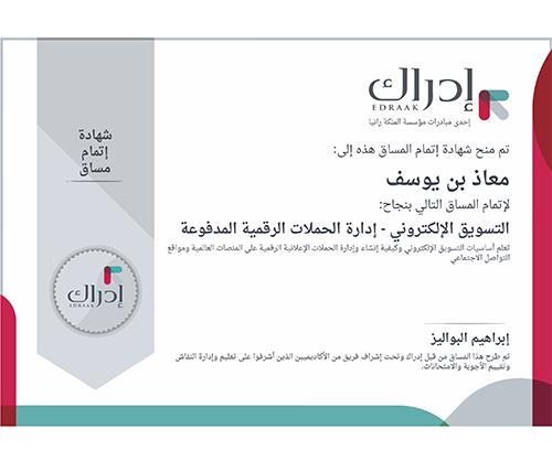 التميز دورات مجانية بشهادات معتمدة 2020 باللغة العربية عن بعد
