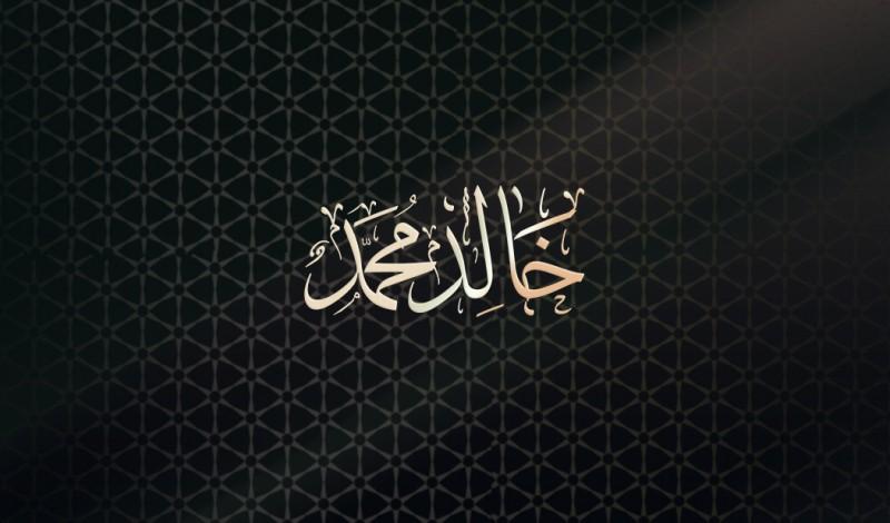 تصميم الأسماء بالخط العربي , خط الثلث