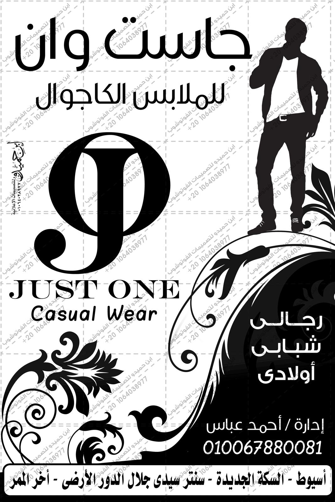 879649e1e تصميم سريلة كيس للطباعة - تصميم كيس محل ملابس شبابى كاجوال - ابن حميدو  لتصميمات الفوتوشوب