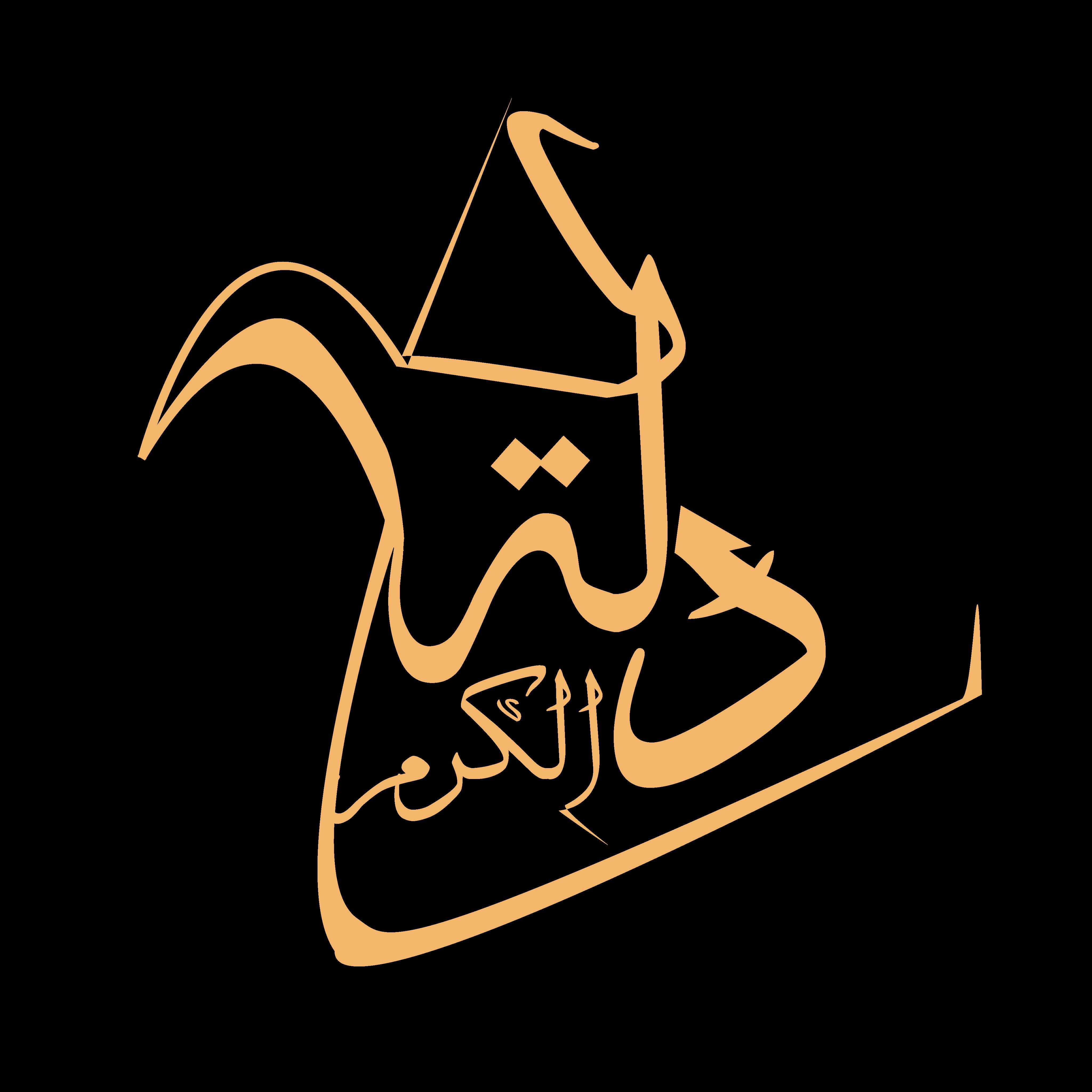 تصميم شعار لمتجر قهوة عربية مع اعلان بسيط مستقل