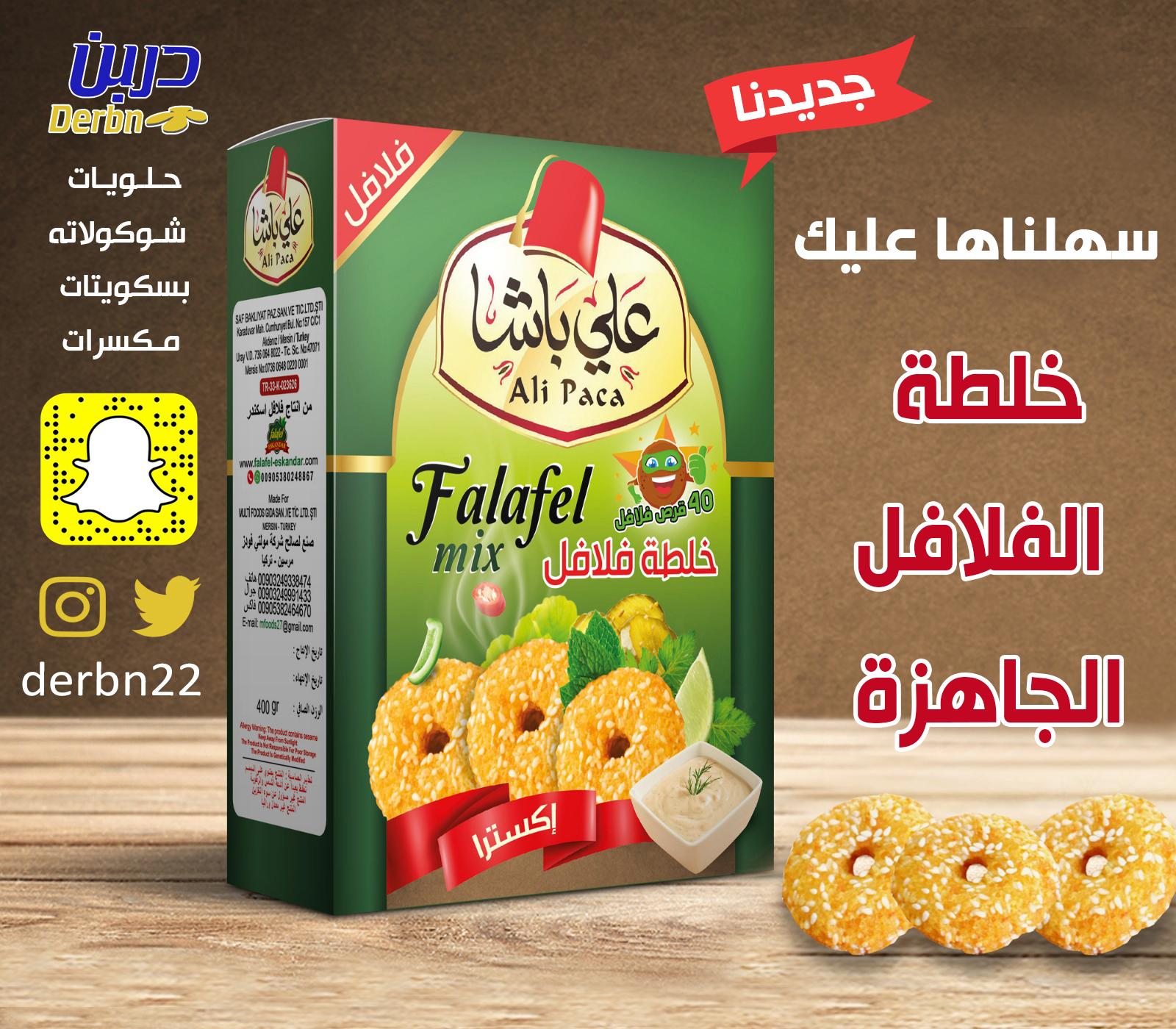 إعلانات كتابة اعلان عن منتج غذائي