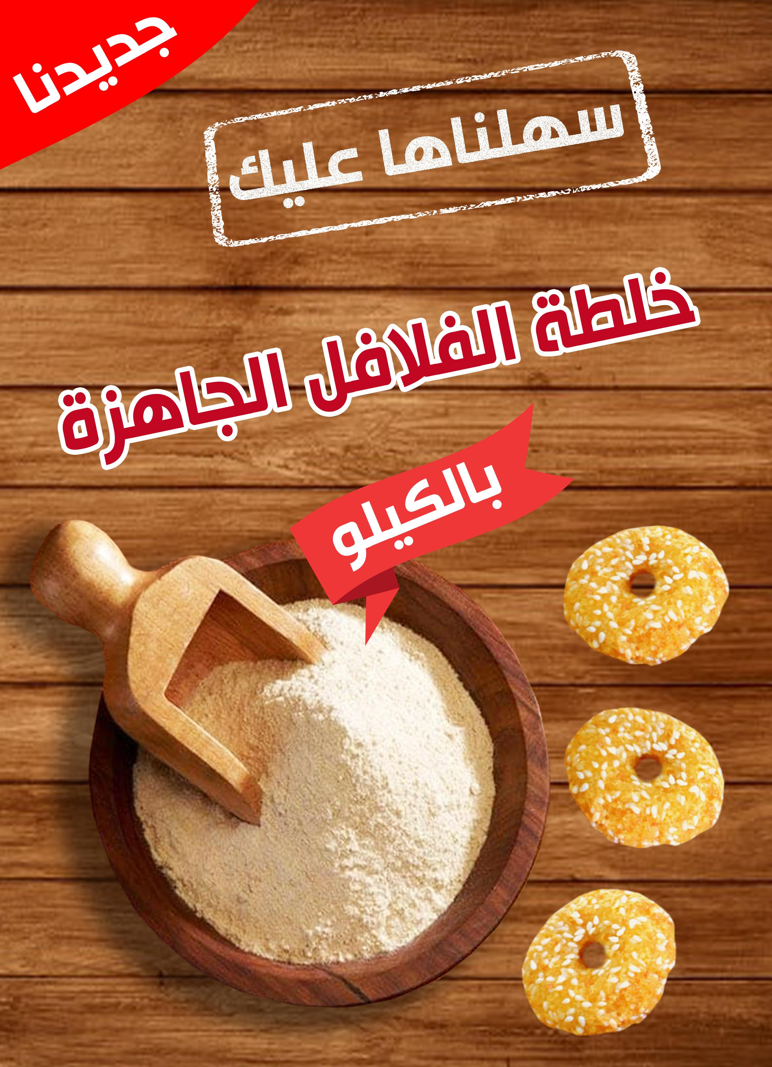 كتابة إعلان عن منتج غذائي