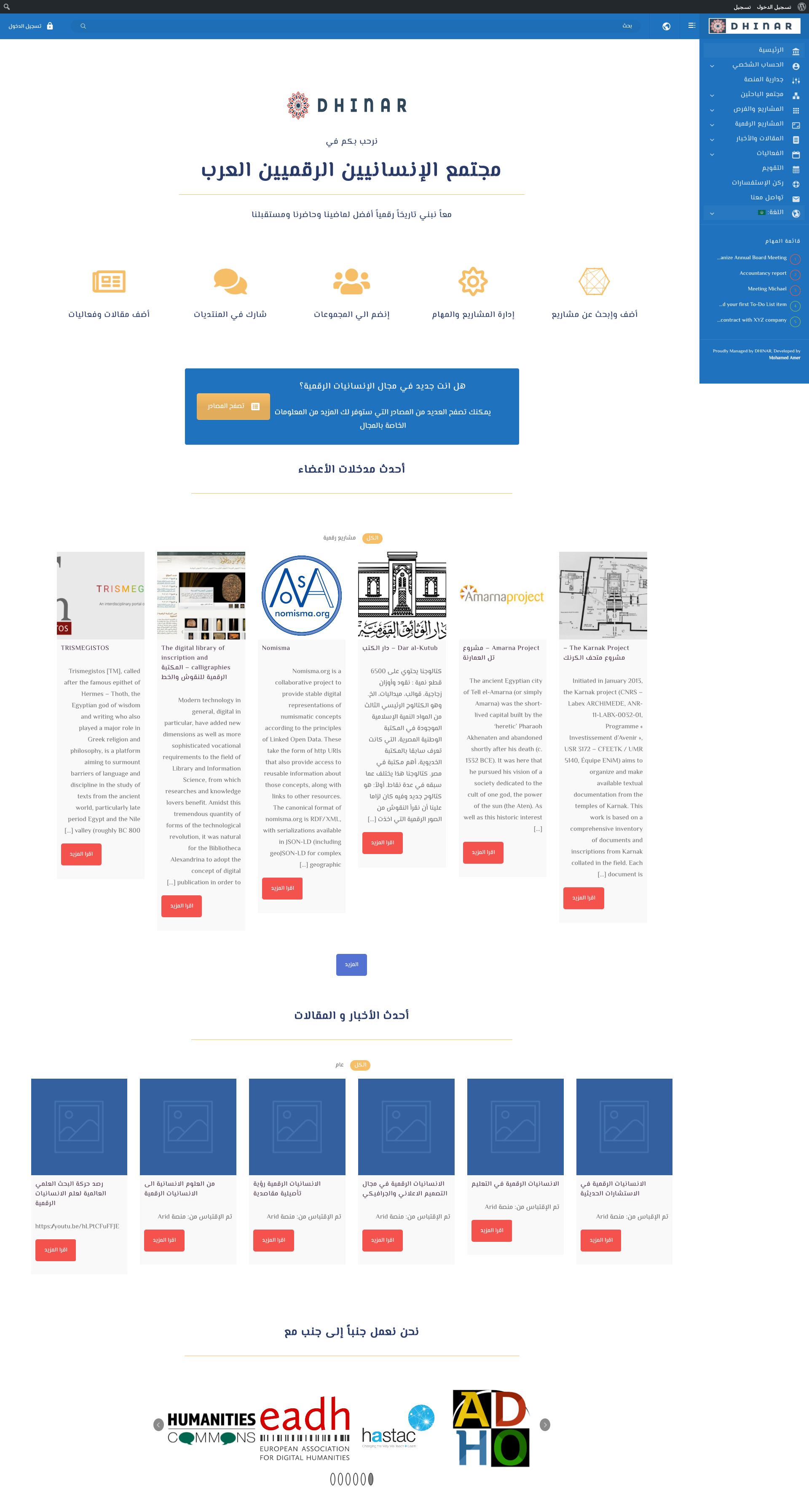 مجتمع الإنسانيين الرقميين العرب
