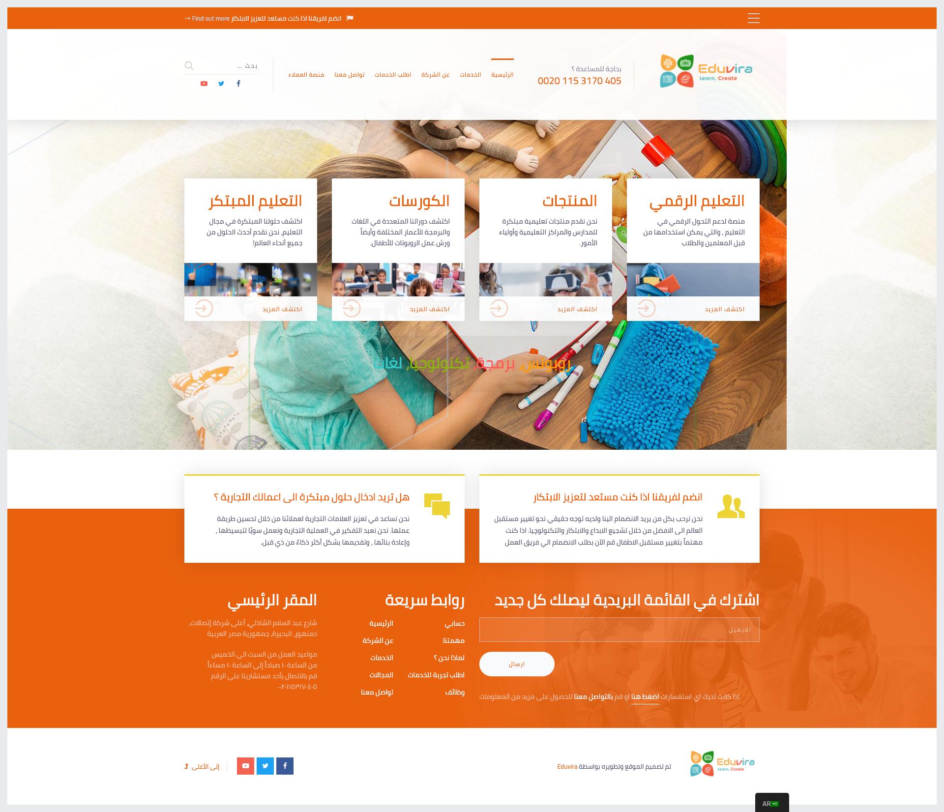 موقع اكاديمية ايديوفيرا لتكنولوجيا المعلومات