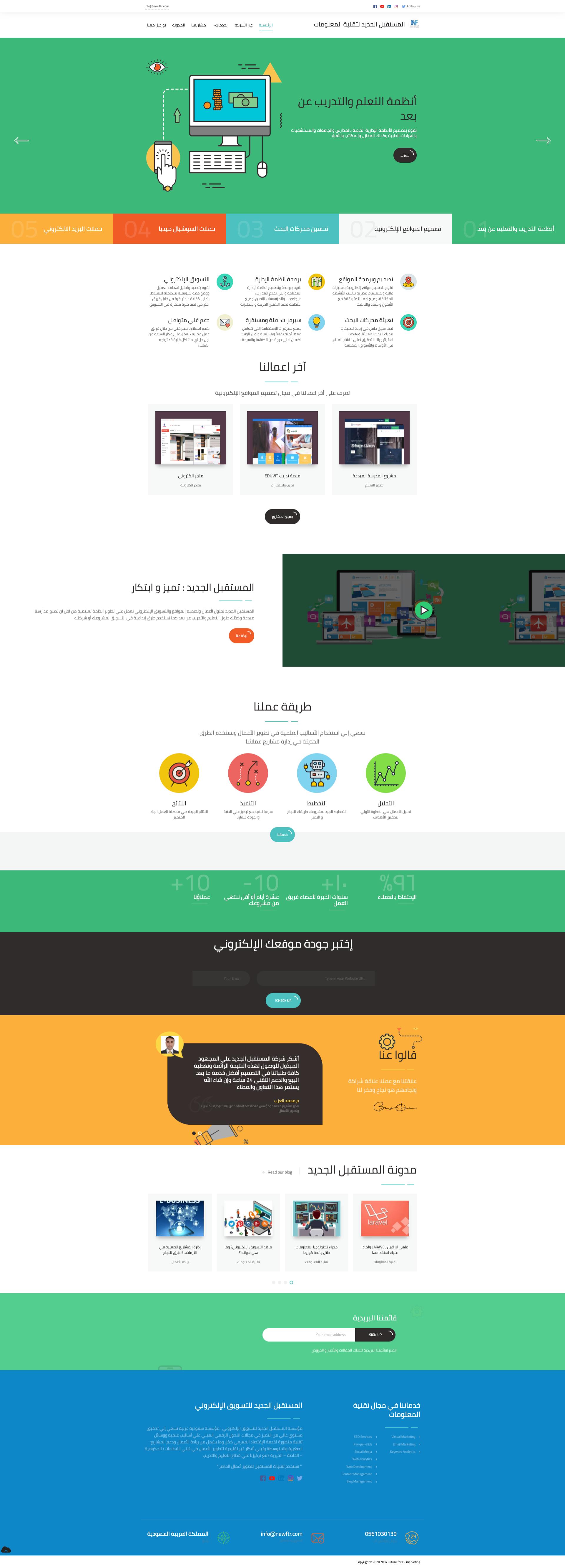 موقع شركة المستقبل الجديد لخدمات التصميم والتسويق الالكتروني