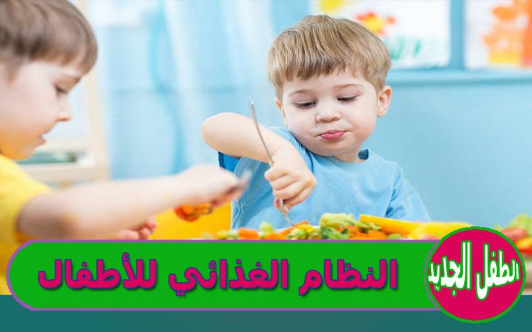 مقال عن النظام الغذائي للأطفال