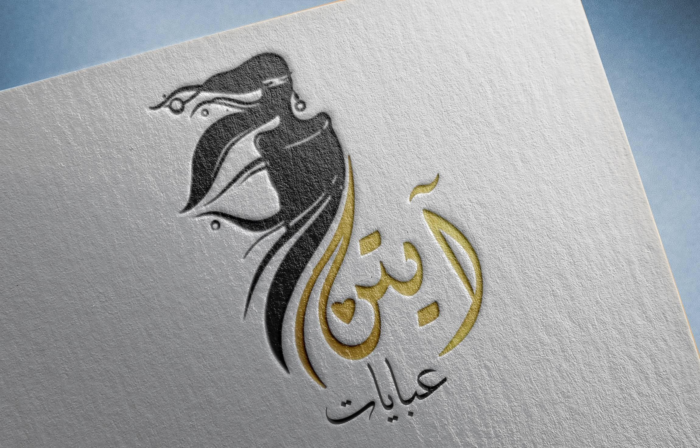 لوغو لشركة تصميم عبايات سعودية (آيتن)