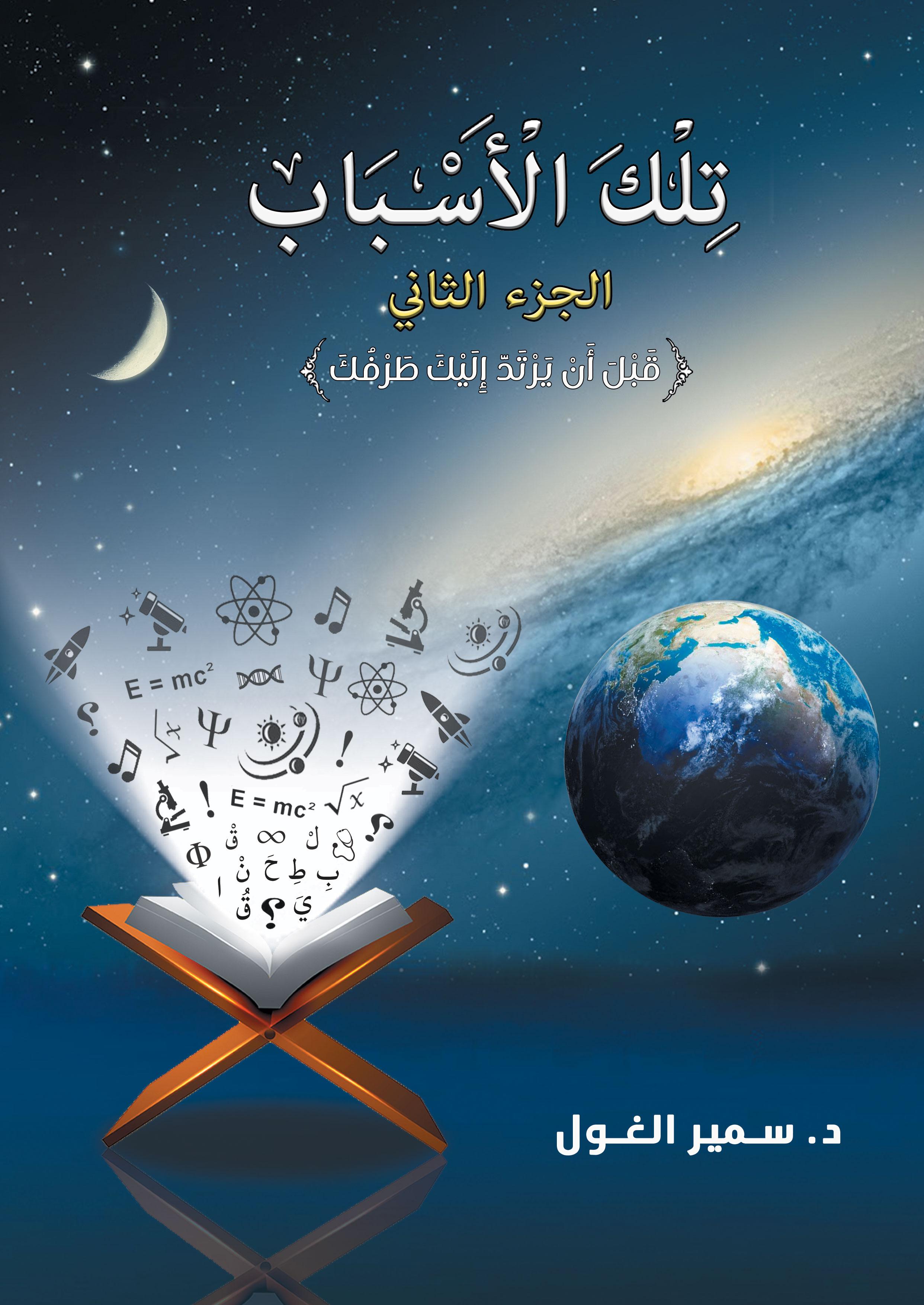 تصميم غلاف كتاب | مستقل