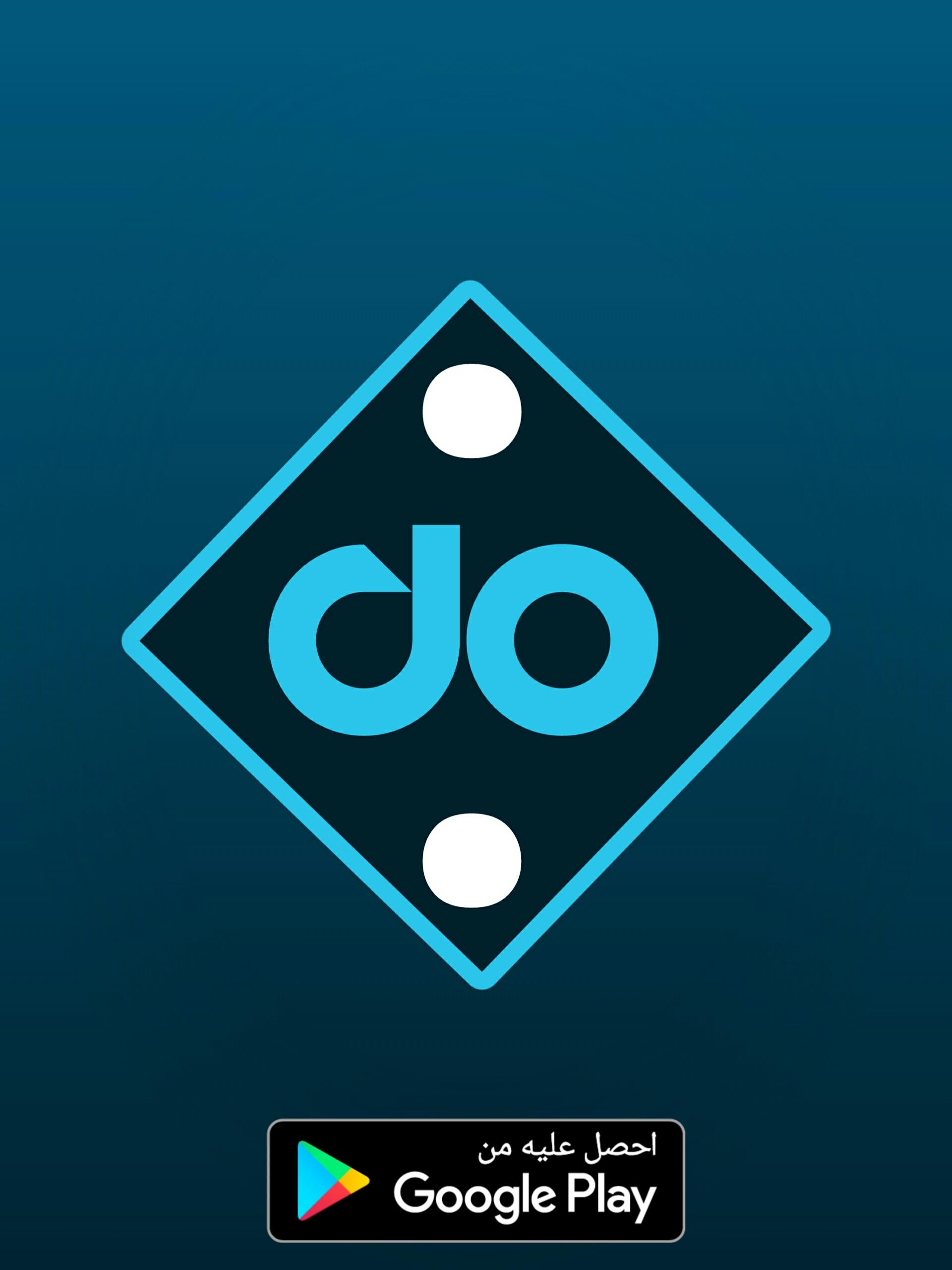 شعار لتطبيق (down)