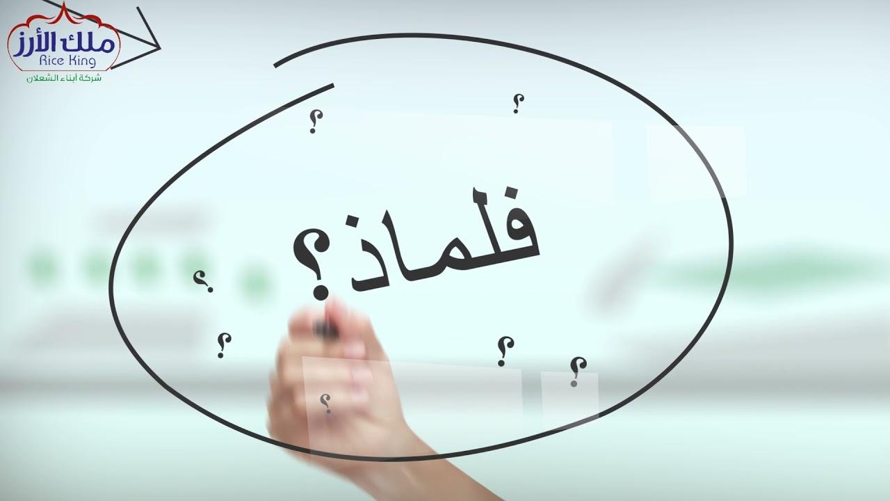 موشن جرافيك توعوي و دعائي لشركة ملك الارز الاجنبية