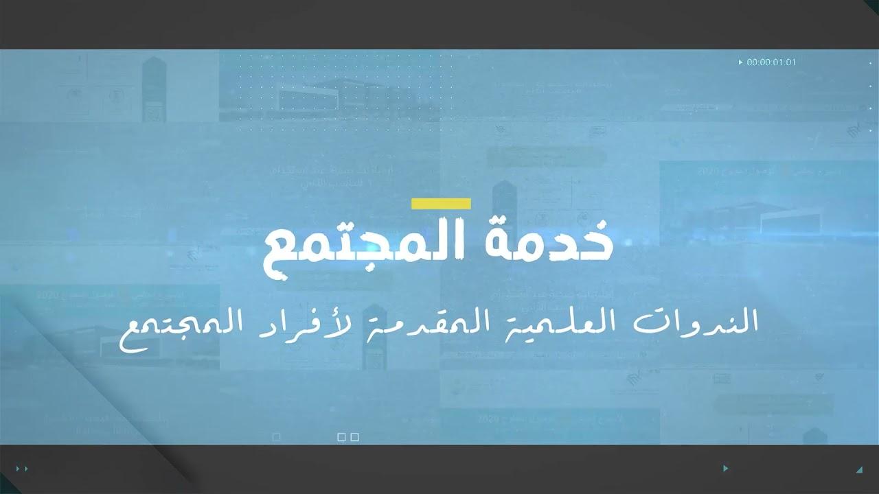 فيديو يوضح اهم انجازات قسم المكتبات بكلية الاداب جامعة الامام عبدالرحمن بن فيصل