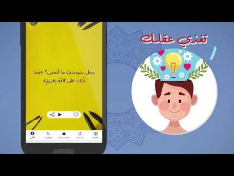 فيديو موشن جرافيك ترويجي لتطبيق اسلامي(مقطع عرضي)