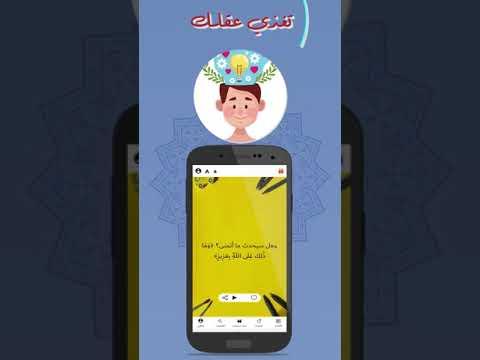 فيديو موشن جرافيك ترويجي لتطبيق اسلامي (طولي)
