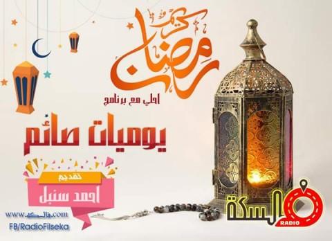 تصميم إعلان برامج رمضان لراديو