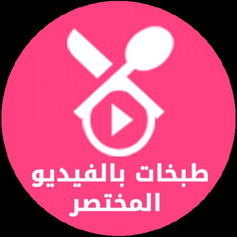 تطبيق وصفات بالفيديو المختصر