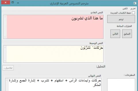مترجم النصوص العربية الإشاري
