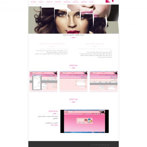 موقع برنامج مشغلي لإدارة صالونات التجميل