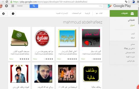 مصمم تطبيقات اندرويد ورفعها على متجر جوجل بلاي