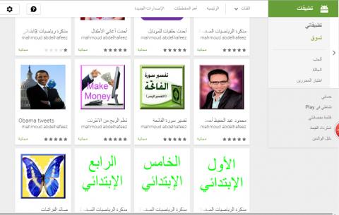 عمل تطبيق اندرويد للشخصيات المشهورة ونشره على جوجل بلاي