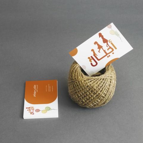 Logo & business cards Design for nursery