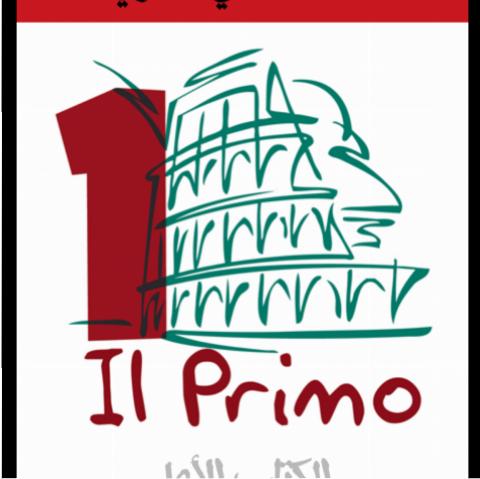البريمو - الصف الثاني الثانوي