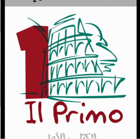 البريمو - الصف الثالث الثانوي