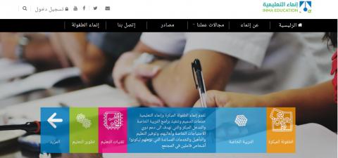 تكويد وتطوير موقع لمؤسسة تعليمية
