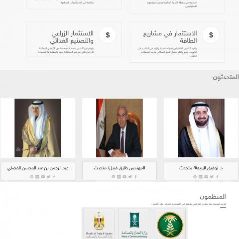 تكويد وتطوير موقع لمؤسسة رسمية