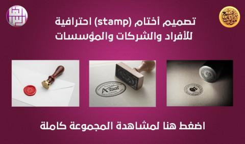 تصميم أختام(stamp)احترافية للأفراد والشركات والمؤسسات