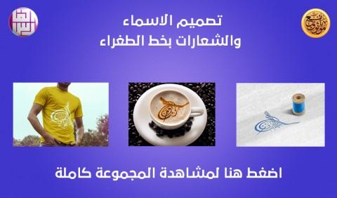 تصميم الاسماء والشعارات بخط الطغراء