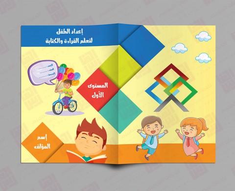 غلاف كتاب اعداد الطفل