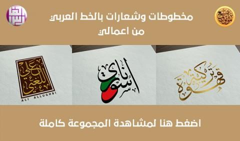 شعارات ومخطوطات بالخط العربي