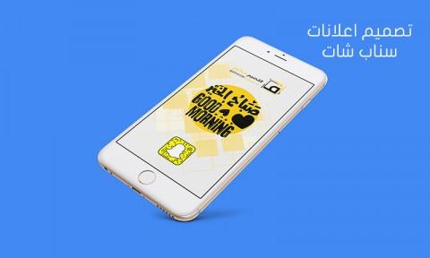 تصميم اعلانات السناب شات