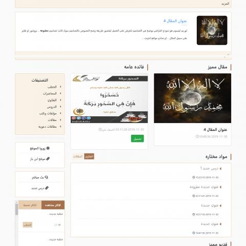 تصميم وبرمجه موقع يعمل ك مكتبه صوتيات و كتب و مدونه