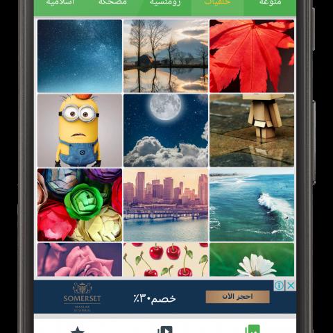 أجمل الصور و الخلفيات | تطبيق آندرويد