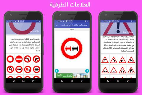 Driving Test | تطبيق آندرويد